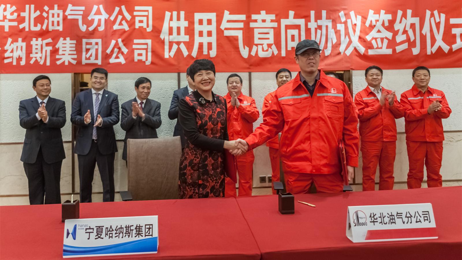 中石化华北局与亚博体育app官方下载苹果版集团供用气意向协议签约仪式圆满落幕